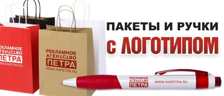 Печать на пакетах и ручках