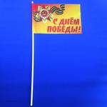 "Флаг ""С Днём Победы"" 12х18"