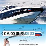 Номер на лодку (трафарет)