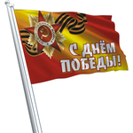 "Флаг ""С Днём Победы"" 90х135"