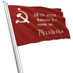 Флаг копия знамени Победы 90 х 135
