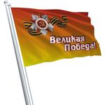 """Флаг """"Великая Победа"""" 90х135"""